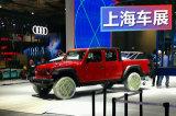 买Jeep这车居然不用摇号!角斗士露面上海车展
