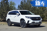 """东风""""加长版""""SUV搭宝马1.6T 售8.99-12.39万元"""