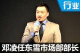 东风雪铁龙人事变动 邓凌任市场部部长