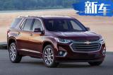 上汽通用将推6款全新SUV 覆盖紧凑至中大型多级
