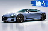 捷豹新跑车平台明年亮相 复活XK-推全新F-TYPE