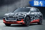 奥迪将推20款电动车 首款量产车型8月正式亮相