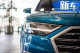 奥迪全新A8到店实拍! 增专属车漆/售价超73万元
