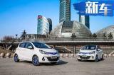 长安新奔奔EV260上市 补贴后售7.28万-8.48万