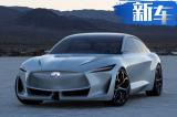 英菲尼迪發布新旗艦概念車 搭可變壓縮比發動機