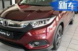 本田新款缤智海外到店 搭1.5T引擎/国内18日开卖