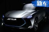 奇瑞捷途JETOUR将推出5G汽车 搭载4种类型动力