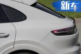 保时捷卡宴轿跑版推新车型 搭4.0T引擎动力更强
