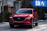 马自达新款CX-5搭2.5T发动机 动力提升售价涨7万