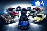 捷豹新一代XJ明年上市,纯电动,现款车7月停产