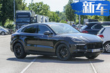 保时捷推卡宴Coupe 增高性能混动车型/明年亮相