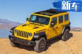 Jeep新款牧马人售价曝光!搭3.0T引擎/年内开售