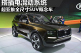 起亚发布全尺寸SUV概念车 移动的理疗师