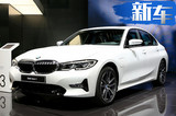 华晨宝马将投产新3系插混版 每百公里油耗降75%