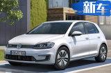 一汽-大众发力新能源 推高尔夫纯电动等4款新车