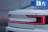 Polestar将推纯电动SUV 与沃尔沃XC60同平台打造