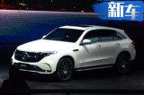奔驰首款国产电动SUV发布 年底开卖续航达500km