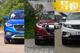 近期上新的爆款SUV 预算15万开回家 省心还省钱