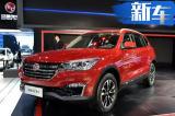 汉腾全新SUV-X7S正式上市 售9.98-11.98万