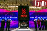 江西大乘汽车科技产业园正式投产 骐铃T15亮相