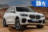 宝马全新X5广州车展开启预售 现款车型8折清库