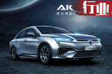 广汽新能源2019年销量翻番 将投产大型纯电SUV