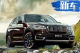 进口宝马/MINI全系车型降价 X5不到70万就能买