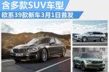 欧系39款新车亮相日内瓦 SUV车型达11款