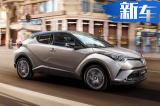 丰田国产小型SUV搭1.8L混动 一公里只花2毛钱