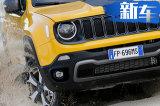 Jeep新款自由侠特别版曝光 搭1.0T引擎/配置大涨