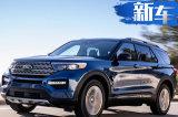 福特全新探险者下周发布 将推混动版/年内国产