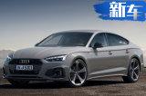 奥迪新款A5轿跑版官图发布!秋季开售/pk宝马3系