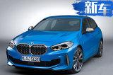 宝马全新一代1系实车曝光!10月上市/竞争奥迪A3