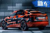 奥迪全新SUV轿跑版谍照 11月首发动力大幅提升