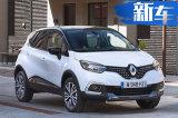雷诺全新卡缤小型SUV 换1.3T引擎/18.5万元起售