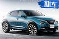 日产全新跨界SUV将亮相 搭1.0T引擎/推纯电版