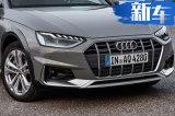 奥迪新款A4旅行版售价曝光 搭2.0T引擎/秋季交付