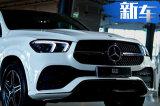 奔驰全新GLE到店实拍 比宝马X5还帅/预售74万起