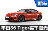 2017款丰田86 Tiger限量30台 实车曝光