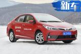 现款优惠8.9折! 一汽丰田新款卡罗拉3月23日上市