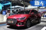 旅行车不只有蔚领 北京现代悦动RV起售低于9万