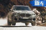 宝马将推全新一代X5 车身大幅减重/年底正式亮相