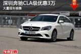 深圳奔驰CLA级优惠3万 降价竞争宝马3系