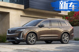 yabo狗亚体育下载国产全新大SUV 今年7月上市PK宝马X5