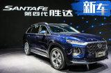 北京现代迎产品大年 将推7座大SUV等6款新车