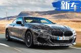 宝马将推全新8系Coupe 定于6月15日全球首发