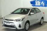 广汽丰田年内推新款致享 搭1.5L发动机/动力提升