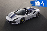 法拉利推品牌第50款敞篷跑车 搭史上最强V8引擎