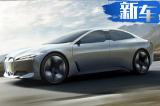 宝马i4纯电动概念车 最大续航达600公里/4秒破百