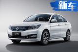 东风风神电动车E70正式上市 补贴后售13.98万起